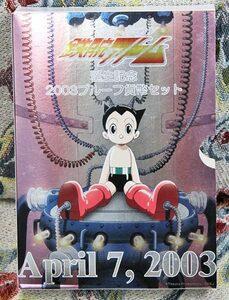 【寺島コイン】 06-27 アトム誕生記念プルーフセット 2003/平成15年