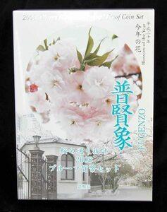 【寺島コイン】 06-54 桜の通り抜けプルーフ 2008/平成20年