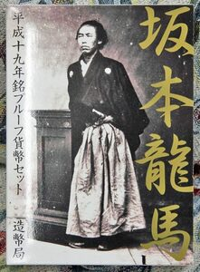 【寺島コイン】 06-49 坂本龍馬 2007/平成19年