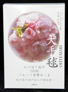 【寺島コイン】 06-42 桜の通り抜け 2006/平成18年
