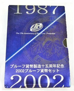 【寺島コイン】 06-24 プルーフ貨幣製造15周年記念 プルーフ貨幣セット 2002/平成14年