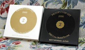 【寺島コイン】 06-19 オールドコインメダルシリーズ2 2000/平成12年