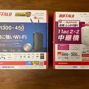 BUFFALO WXR-1750DHP & WEX-1166DHPS Wi-Fiルーター