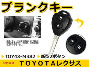トヨタ ベルタ ブランクキー キーレス TOY43 M382 表面2ボタン キー スペアキー 合鍵 キーブランク リペア 交換