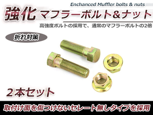 8マーク 強度抜群 ヴィヴィオ ビストロ 強化 マフラー ボルト ナット 2本セットイーロックナット M10 P1.25 35mm