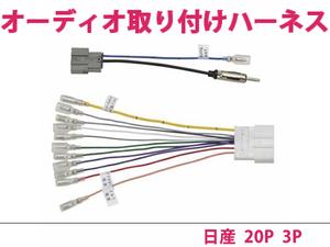 日産 オーディオハーネス セレナ H17.5~H22.11 社外 カーナビ カーオーディオ 接続キット 20P/3P 変換 後付け