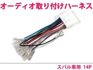 スバル オーディオハーネス R1 H17.1~H22.3 社外 カーナビ カーオーディオ 接続キット 14P 変換 後付け