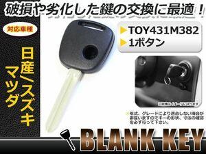 マツダ キャロル ブランクキー キーレス TOY43 M382 表面1ボタン キー スペアキー 合鍵 キーブランク リペア 交換