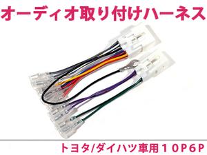 トヨタ オーディオハーネス ランドクルーザー H10.1~H19.8 社外 カーナビ カーオーディオ 接続キット 10P/6P 変換 後付け