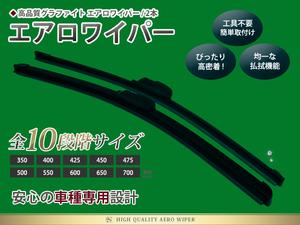 エアロワイパー ビッグホーン UBS25/UBS69 2本セット 純正交換用 ワイパーブレード 替えゴム 2本組 ガラス