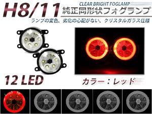 LEDフォグランプ CR-Z/CRZ ZF1ZF2 赤 CCFLイカリング 左右セット フォグライト 2個 ユニット 本体 後付け フォグLED 交換