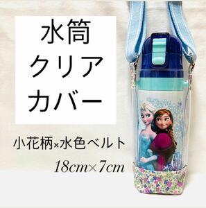 ステンレスボトル ドリンクボトルホルダー 透明ケース 水筒カバー 水色 花柄 女の子  ステンレス水筒 水筒 キッズ 新品 子供