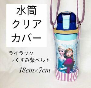 水筒カバー 水筒ケース ボトルカバー ボトルケース 水筒キッズ 透明カバー 直飲み水筒ケース 新品 ハンドメイド ピンク 紫