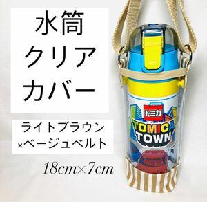 水筒カバー 子供用 水筒 ステンレスボトル ステンレス水筒ケース ボトルケース ボトルカバー ベージュ 男の子 女の子 新品 透明