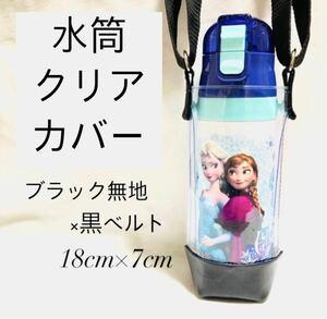 ステンレスボトル 水筒 ステンレス水筒 透明ケース ボトルケース 水筒ケース ボトルホルダー 黒ブラック 男の子女の子 水筒カバー