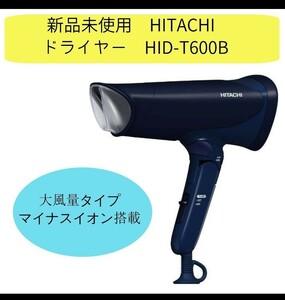 最終値下げ中 新品未使用 HITACHI HID-T600B