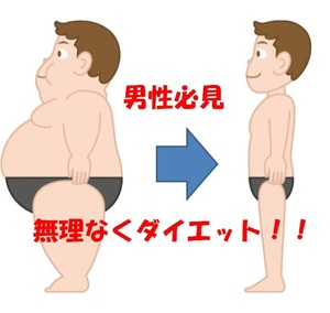 """[For men] """"Male diet method"""" that lets you lose weight without overdoing"""