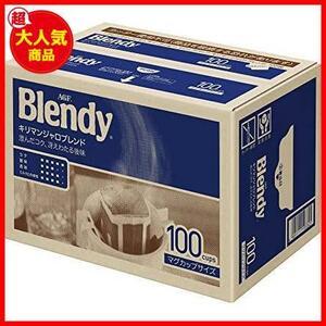 AGF ブレンディ レギュラーコーヒー ドリップパック キリマンジャロブレンド 100袋 【 ドリップコーヒー 】