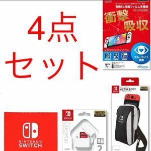 任天堂Switch有機EL対応周辺機器4点セット