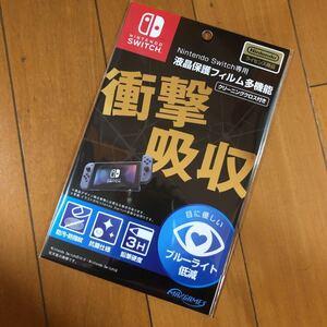 Nintendo Switch 液晶保護フィルム ブルーライト 多機能