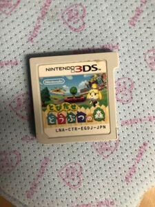 とびだせ どうぶつの森3DSソフト