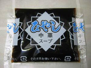 味食研 冷し中華スープ 400袋入り1箱 液体濃縮小袋スープ 業務用 送料無料