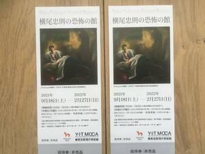 【横尾忠則の恐怖の館】招待券2枚