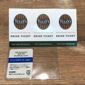 【送料無料】☆新品未使用☆タリーズ ドリンクチケット 3枚 TULLY''S タリーズコーヒー 送料込み 匿名配送