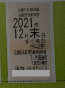 近畿日本鉄道 乗車券 近鉄グループ 株主優待