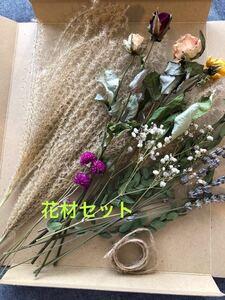 スワッグキット ドライフラワー花材 ラベンダー 薔薇 かすみ草 ススキ ユーカリ