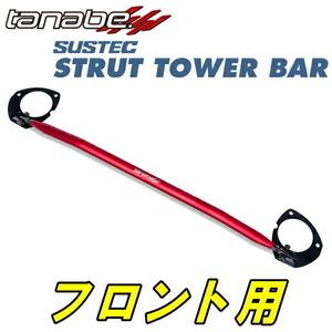 TANABE SUSTECストラットタワーバー フロント用 B21AデイズルークスハイウェイスターX Gパッケージ 2WD用 14/2~