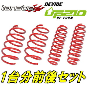 TANABE DEVIDE UP210アップサス前後セットNCP160VサクシードバンUL 18/12~20/5