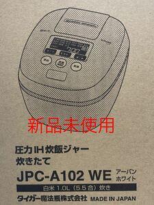 新品 タイガー 圧力IH炊飯ジャー 炊きたて JPC-A102 アーバンホワイト
