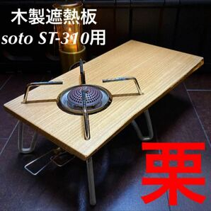 SOTO ST-310用 木製遮熱板 74