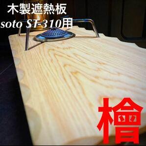 SOTO ST-310用 木製遮熱板 75