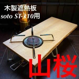 SOTO ST-310用 木製遮熱板 77