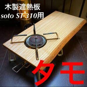 SOTO ST-310用 木製遮熱板 79