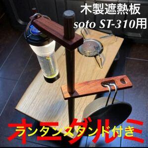 soto ST-310 木製遮熱板 81 ランタンスタンド付き