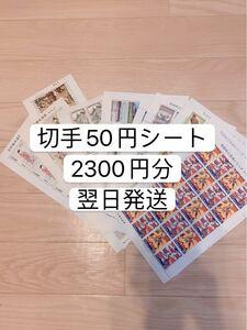 切手シート 2300円分 50円のみ