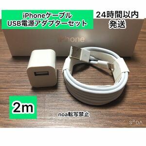 iPhoneコード iPhoneライトニングケーブル 2m1 本 +USB電源アダプターセット【純正品質】【動作確認済み】