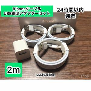 iPhoneコード iPhoneライトニングケーブル 2m 3本 +USB電源アダプターセット【純正品質】【動作確認済み】