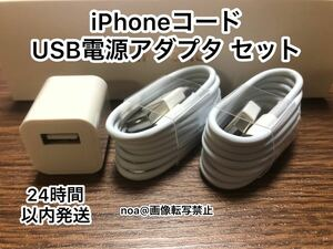 iPhoneコード iPhoneライトニングケーブル 1m 2本 +USB電源アダプターセット【純正品質】【動作確認済み】
