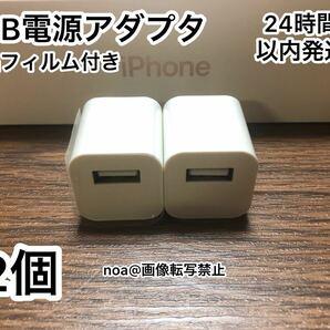 USB電源アダプタ 2個セット【純正品質】【動作確認済み】【新品】