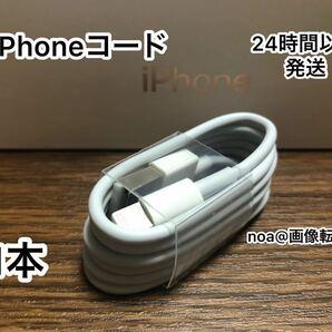 iPhone充電器 iPhoneライトニングケーブル 純正品質 1m 1本【発送前に必ず動作確認します!】【高品質・耐久性】