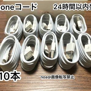 iPhone充電器 iPhoneライトニングケーブル 純正品質 1m 10本【発送前に必ず動作確認します!】【高品質・耐久性】