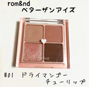 【ロムアンド】 ベターザンアイズ #01 ドライマンゴーチューリップ 6.5g
