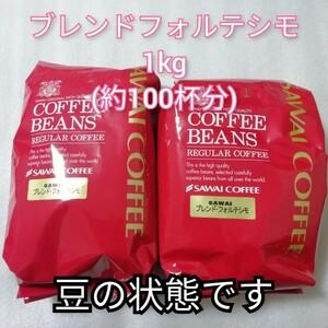 豆のまま ブレンドフォルテシモ 2袋 1袋500g コーヒー豆 澤井珈琲