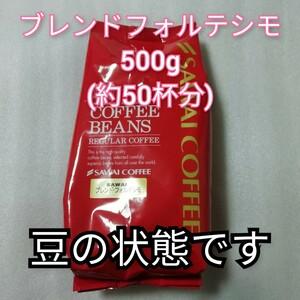 豆の状態 ブレンドフォルテシモ 1袋500g 澤井珈琲 コーヒー豆