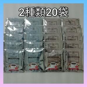 2種類20袋 澤井珈琲 ドリップコーヒー