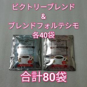 2種類80袋 澤井珈琲 ドリップコーヒー